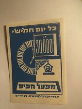 Streichholzetikett aus Israel ?