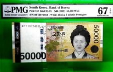MONEY SOUTH KOREA 50,000 WON 2009 BANK OF KOREA PMG SUPERB GEM UNC PICK #57