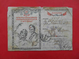 RUSSIA 1944 Russian WWII propaganda envelope from Red Army. Fiels post. Censored