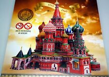 Paper 3D Puzzle Russian Model Saint Basil's Cathedral Moscow Kremlin