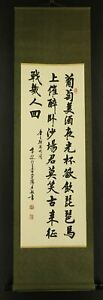 CHINESE HANGING SCROLL ART Calligraphy   #E6257