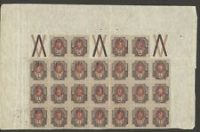 UKRAINE 1918 ARMS 1r VERY RARE IMPERF PART SHEET MINT