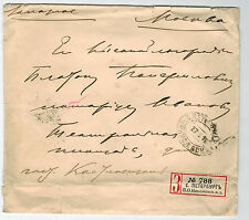 Russian Registered Letter, StPetersburg Nikolai RWS PO to Moscow, 1911