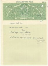 INDIA, 25 RUPEES COURT FEE   FULL REVENUE DOCUMENT SHEET