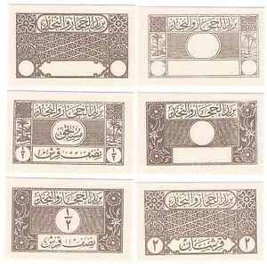 Saudi Arabia Hejaz-Nejd 1926 Large Color Trial Proof Postage Due Size100x63mm a4