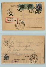Ukraine 1918 post card used Odessa . f8043