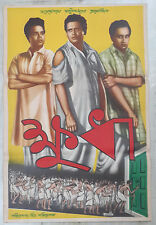 India Bengali Movie Poster KHUDA - BM-041