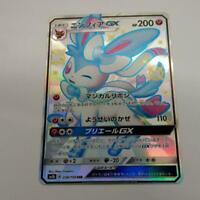 Very Rare Pokemon Card Sylveon GX Holo SSR 238/150 SM8b Ultra Shiny Nintendo F/S