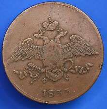 1833 5 kopeks Russian Empire coin Crowned double imperial eagle *[20265]
