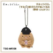 San-x Sumikko Gurashi Plush Tonkatsu Chain (Pork Cutlet / Baseball Hat (MR10801)