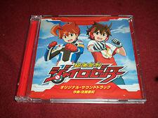 Cho Soku Gyrozetter (Original Soundtrack) (CD, 2013) 2 disc licensed game