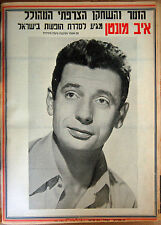 1959 Photo YVES MONTAND TOUR  Israel MAGAZINE COVER Film MOVIE Hebrew CINEMA