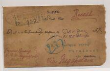 LL24280 Malaya 1905 Penang to Karaikudi registered good cover used