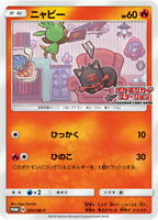 Pokemon Card Japanese - Litten 259/SM-P PROMO MINT