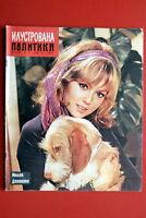 MYLENE DEMONGEOT ON COVER 1970 RARE EXYU MAGAZINE