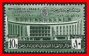 SAUDI ARABIA 1960 MINISTRY of COMMUNICATIONS SC#203 MNH CV$7.50 SA-AL