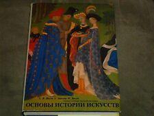 H. W. Janson Основы истории искусств - Первое издание на русском языке