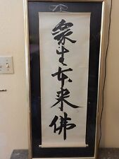Chinese Calligraphy Scroll Framed Elephant, Give Birth To, Buddha Symbols