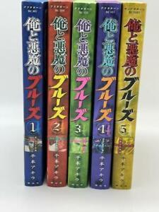 Me and the Devil Blues Vol1~5 volumes Akira Hiramoto manga Japanese version
