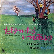 "7"" SINGLE / MOPS / TADORITSUITARA ITSUMO AMEFURI / TOSHIBA JAPAN RED VINYL"