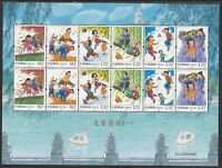 China 2017-13 兒童遊戲 Mini S/S Children Games Stamp