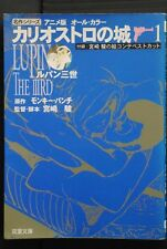 JAPAN Lupin the Third: The Castle of Cagliostro Anime-ban All Color Book vol.1