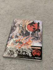 Official Okami Strategy Art Book Capcom Japanese Game Illustration Anime 2006