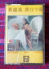 Tracy Huang ( 黃鶯鶯) ~ 雁行千里 ( Malaysia Press ) Cassette