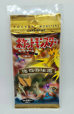 Pokemon Sealed Japanese Fossil Booster Pack - 1997