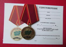 "2014 RUSSIAN MEDAL ""25 YEARS WITHDRAWAL OF SOVIET TROOPS FROM AFGHANISTAN"" #7"