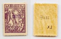 Armenia 🇦🇲 1922 SC 319 mint violet, faux . rtb4153