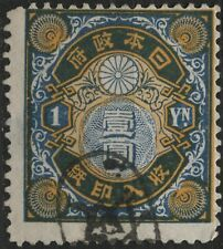 Japan 1889 1yen blue & yellow Registration Tax Revenue (Forbin#40) used