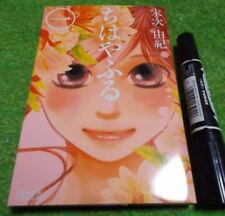 Chihayafuru Vol.1 Manga Comic Japanese Edition