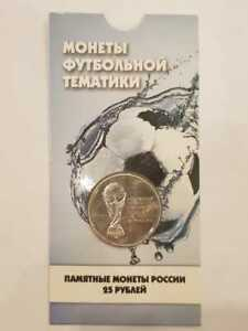 Russia 25 rubles FIFA World Cup Russia 2018 football not in circulation .2 issue
