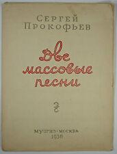 "Serge PROKOFIEV. ""Dve Massovye Pesni"". Sheet Music. Score. Partition 1938. RARE!"