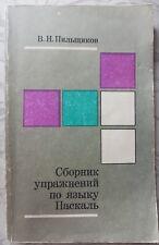 Pascal Language Book Russian Language Упражнения по Языку Паскаль В.Пильщиков