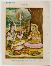 RAM NAAM KI MAHIMA- Old vintage mythology Indian KALYAN print