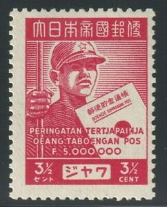 "Rare 1944 大日本帝國Japanese Occupation Dutch/Netherland Indies ""Soldier""  Stamp"