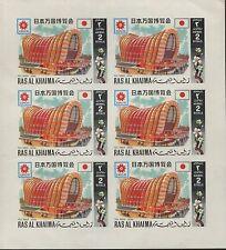 Ras Al Khaimah UAE Souvenir Air Mail 2 Riyals Stamp Sheet - Fuji Group Japan