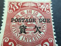 1878 - 1912 China Stamp Coiling Dragon.Imperial.Postage Due. 2 Cent. Mint 大清國郵政