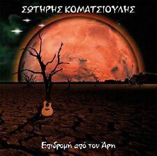 SOTIRIS KOMATSIOULIS Mars Attack ANAZITISI RECORDS Sealed 180 Gram Vinyl LP
