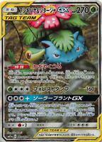 Venusaur & Snivy GX SR 066/064 SM11a Pokemon Card Japanese  MINT