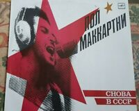 PAUL McCARTNEY Back in The USSR/Choba B CCCP Пол Маккартни RUSSIA VINYL LP MINT