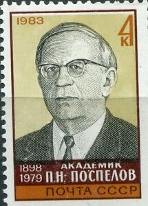 Stamps Russia, 1983 USSR , variety shifted background