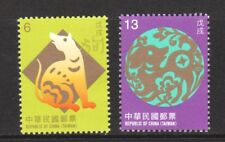 REP. OF CHINA TAIWAN 2017 ZODIAC LUNAR NEW YEAR OF DOG 2018 SET OF 2 STAMPS MINT
