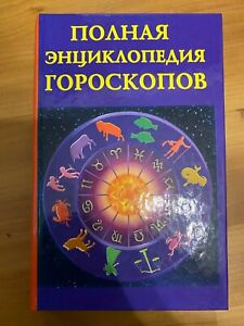 Complete encyclopedia of horoscopes. Russian book 2008