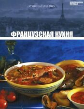 №4 FRENCH CUISINE BOOK COLLECTION CUISINES OF THE WORLD ФРАНЦУЗСКАЯ КУХНЯ NEW