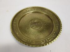 """Vtg JUDAICA Brass GREETING PLATE """"Have a Good Weekend"""" WAILING WALL Decor"""
