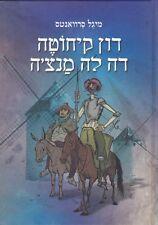 DON QUIXOTE quijote Miguel de Cervantes book HEBREW HB 1997 OOP