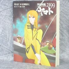YAMATO 2199 Space Battleship Storyboard 3 Escape Jupiter Zone Art Book *